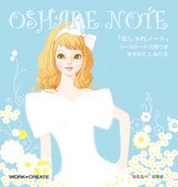 oshare_cover-thumb-200x210-980.jpg