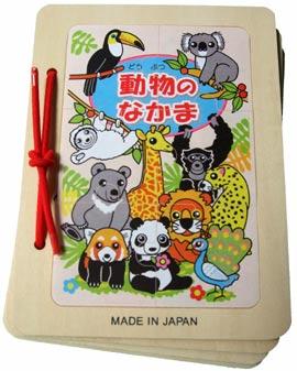 book_animal.jpg