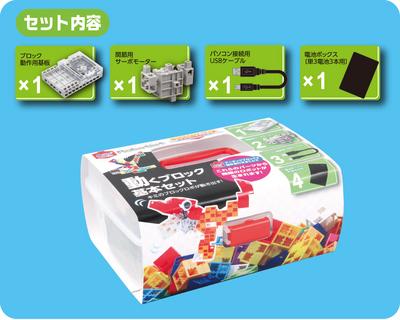 76637robotist_kihon_set[1].jpg