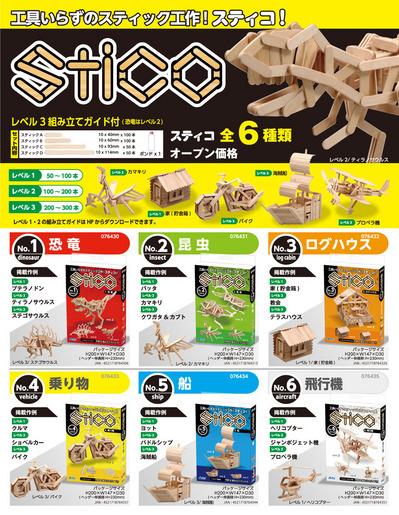 stico_main[1].jpg