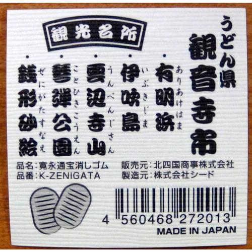 kyouzai-j_k-zenigata_4[1].jpg