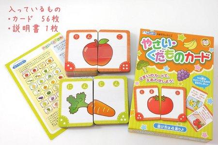 yasaikudamonocard2.jpg