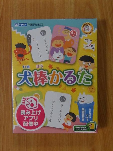 inuboukaruta1.jpg