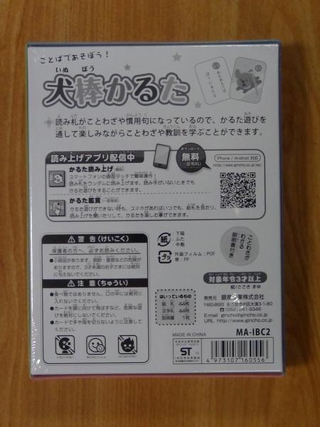 inuboukaruta2.jpg