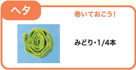 kurukuru-88-2.jpg