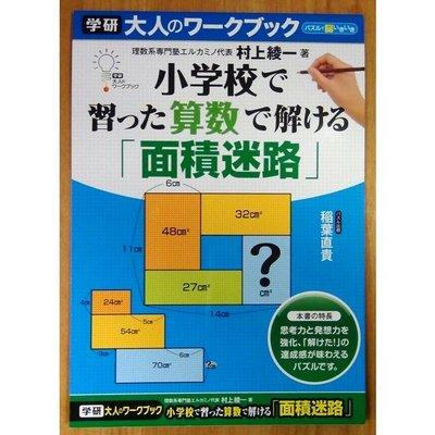 kyouzai-j_gakken-no55-09.jpg