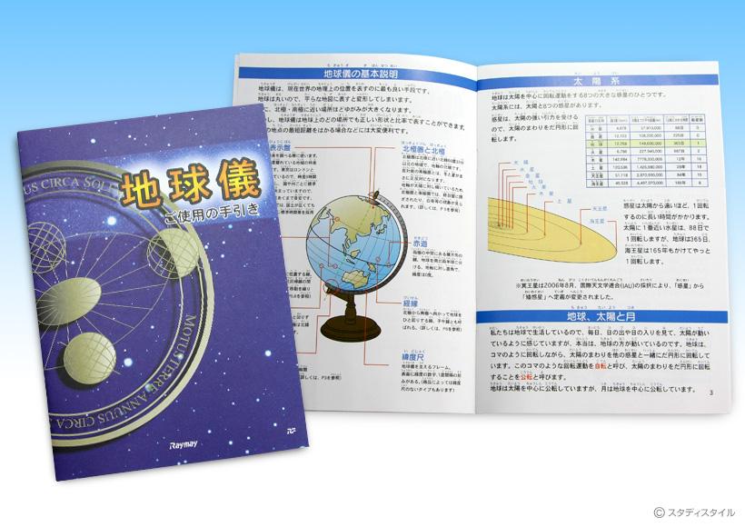 http://www.kyouzai-j.com/blog/udata/gallery_guidebook.jpg