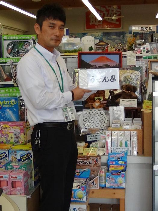 http://www.kyouzai-j.com/blog/udata/udonkenbungu.jpg
