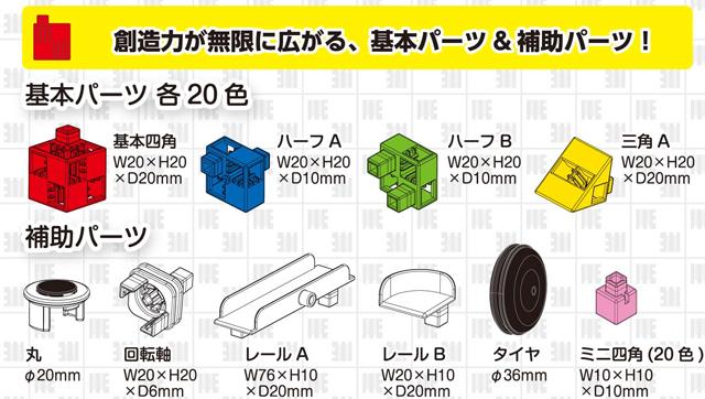 カラーブロック 教材 種類