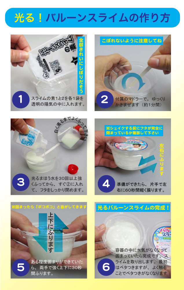 【教材 理科実験】 光るバルーンスライム