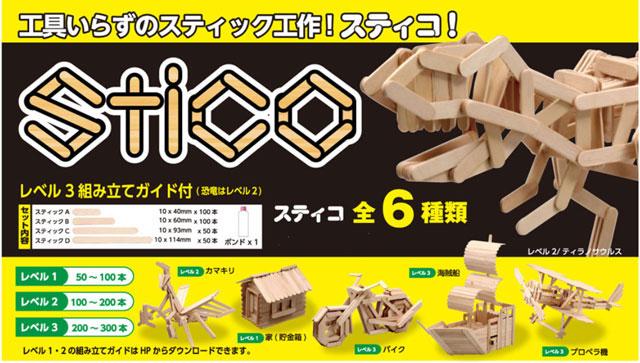 【図画工作】 stico スティコ ?1 恐竜